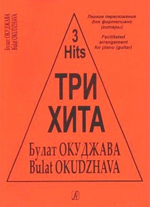 Three hits.   Bulat Okudzhava. Facilitated arrangement for piano (guitar).