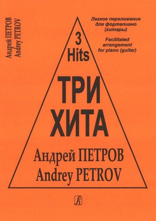 Three hits. Andrei Petrov. Facilitated arrangement for piano (guitar).