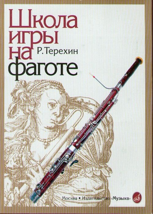 School of basson playing (in Russian).