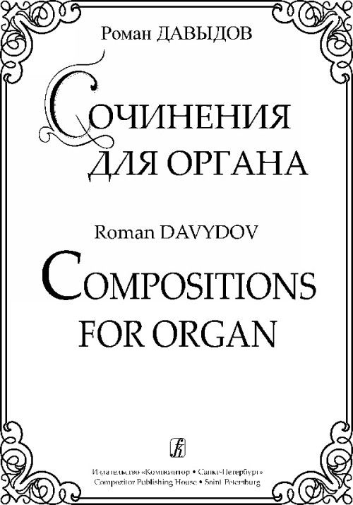 Compositions for Organ