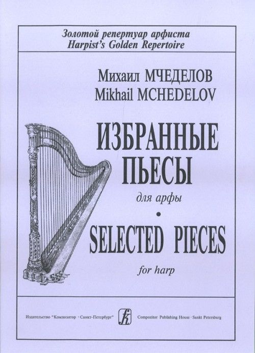 Selected Pieces for harp