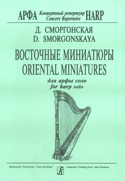 Oriental Miniatures for harp solo