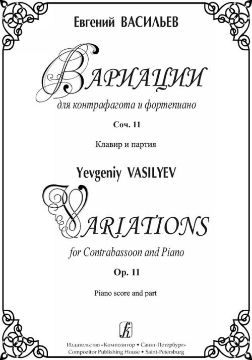 Variations for Contrabassoon and Piano. Op. 11. Piano score and part