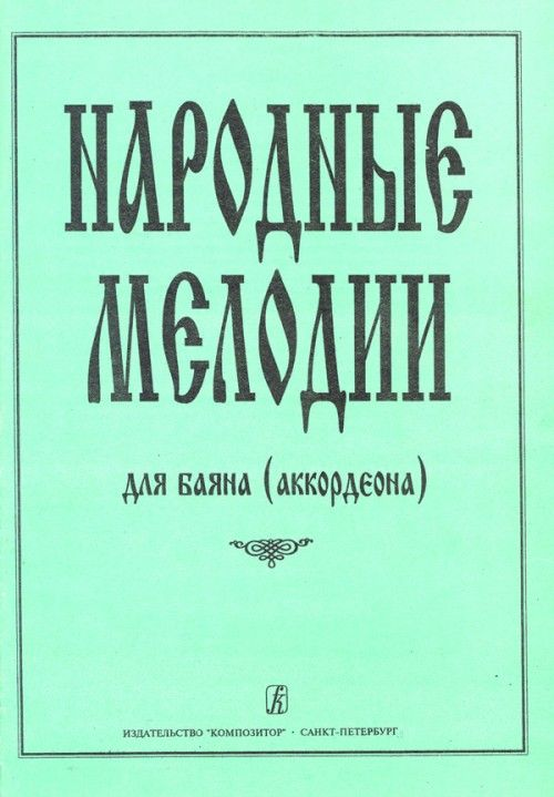 Folk Melodies for bayan (accordion). From school repertoire