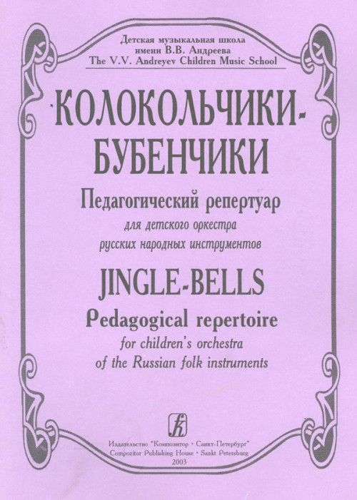 Jingle-Bells. Pedagogical repertoire for children orchestra of the Russian folk instruments