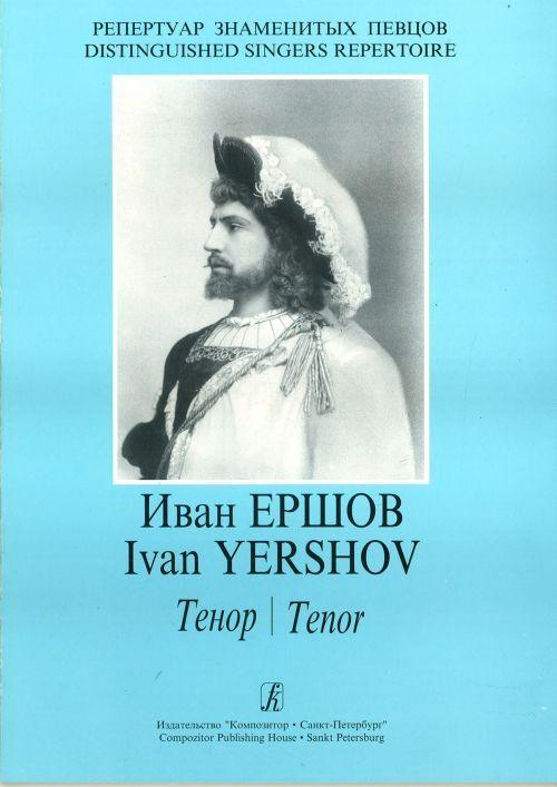 Ivan Yershov. Tenor. Opera arias. Romances