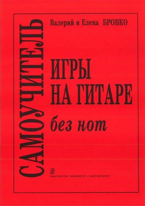 Notesless Manual