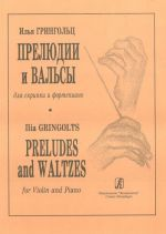 Preludes and Waltzes for violin and piano