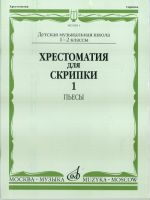 Music reader for violin. Music school 1-2. Part 1. Pieces. Ed. by Garlitsky M., Rodionov K., Utkin Y., Fortunatov K.