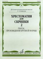 Music reader for violin. Music school 1-2. Part 2. Pieces, large-scale forms. Ed. by Garlitsky M., Rodionov K., Utkin Y., Fortunatov K.