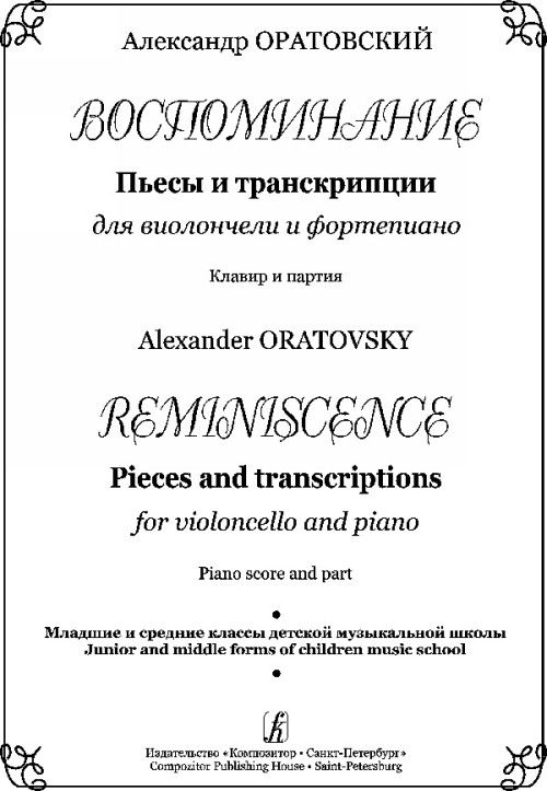 Reminiscence. Pieces and transcriptions for violoncello and piano. Junior and middle forms of children music school. Piano score and part