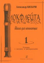 Recorder. Volume I. School for Beginners. Piano score with commentaries. Notebook with music and drawings for colouring (part)