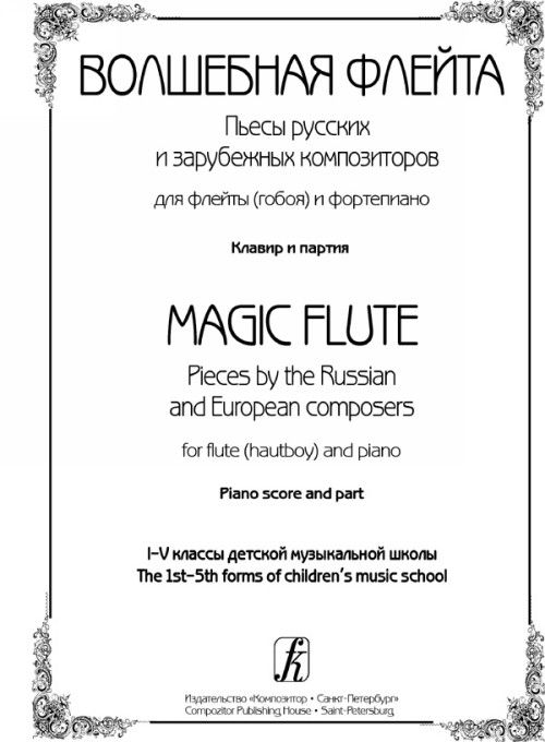 Magic Flute. Pieces by the Russian and European composers for flute (hautboy) and piano. The 1st-5th forms of children's music school. Piano score and part