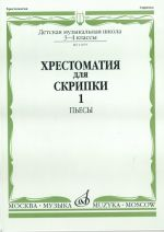 Music reader for violin. Music school 3-4. Part 1. Pieces. Ed. by Y. Utkin