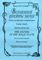 The Sounds of the Magic Flute. Pieces for flute and piano. Repertoire of children music scholl. Piano score and part