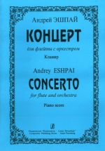 Concerto for flute and orchestra. Piano score and part