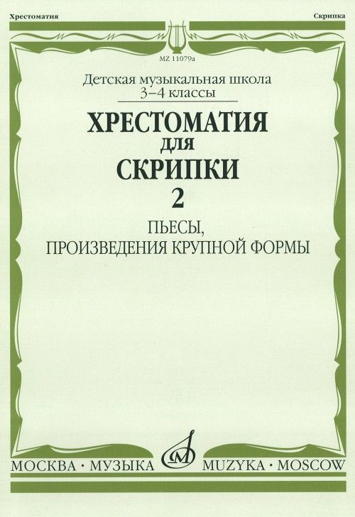Music reader for violin. Music school 3-4. Part 2. Pieces, large-scale forms. Ed. by Yuri Utkin