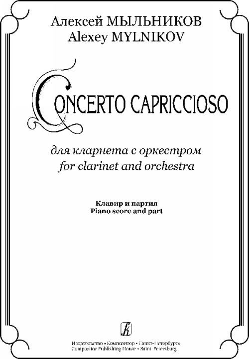 Concerto Capriccioso for Clarinet and Orchestra. Piano score and part