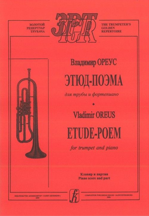 Etude-poem for trumpet and piano
