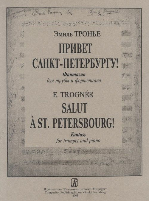 Trognee. Salut At St. Petersburg! Fantasy for trumpet and piano