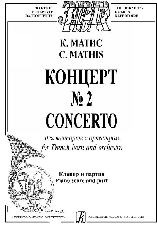 Concerto No. 2  for French horn and orchestra. Piano score and part