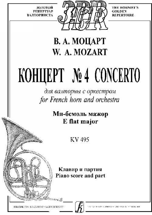 Concerto No. 4 for French horn and orchestra. E flat major. KV 495. Piano score and part