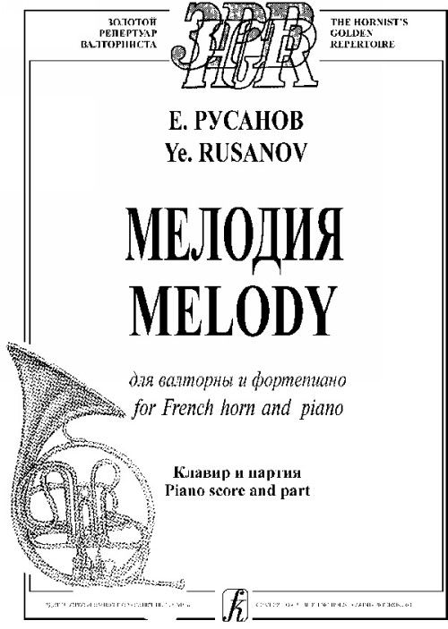 Melody for French horn and piano. Piano score and piano