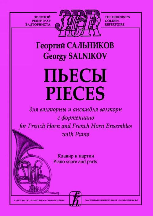 Pieces for French Horn and French Horn ensembles with Piano. Piano score and part