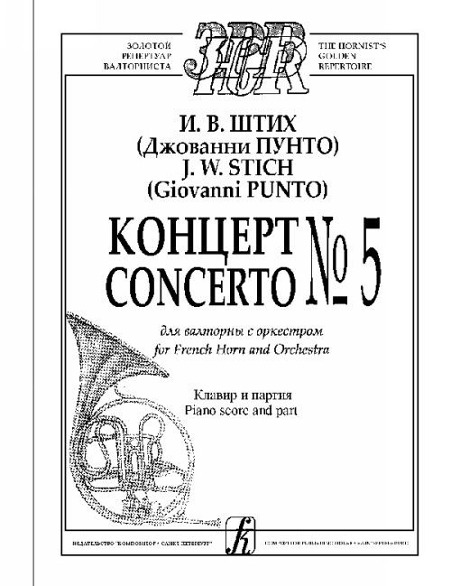 Concerto No. 5 for French Horn and Orchestra. Piano score and part