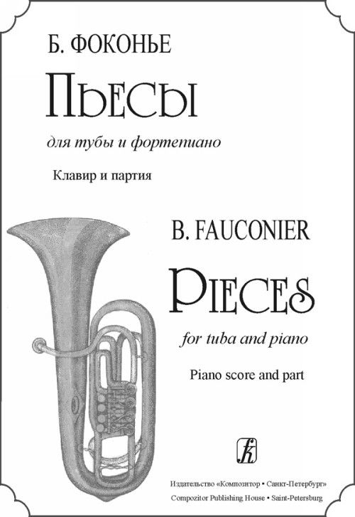 Pieces for Tuba and Piano. Piano score and part. Performing edition by V. Avvakumov