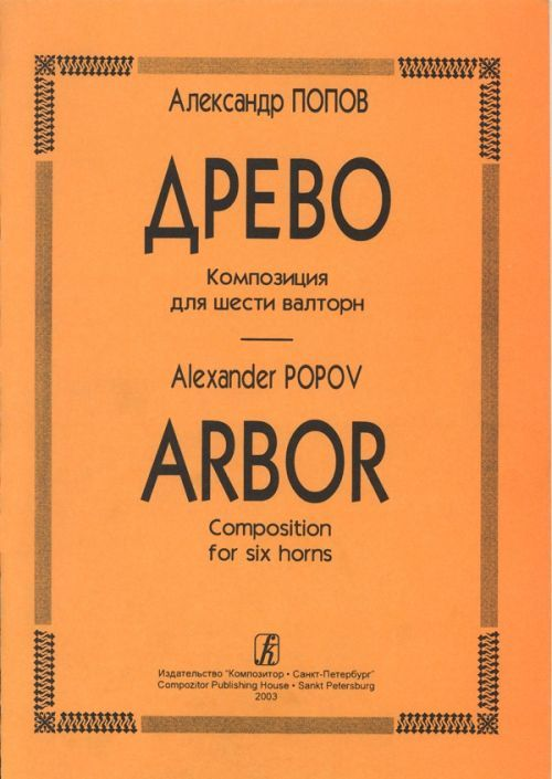 Arbor. Composition for six horns. Score
