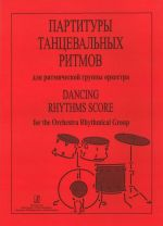Dancing Rhythms Score for the Orchestra Rhythmical Group