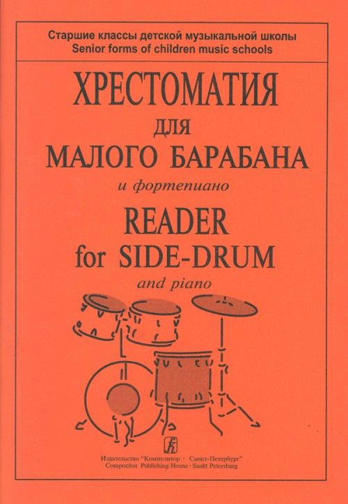 Reader for Side-Drum and piano (senior forms). Score and part