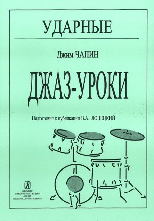 Percussions. Jazz-lessons. Ed. By V. A. Lovetsky