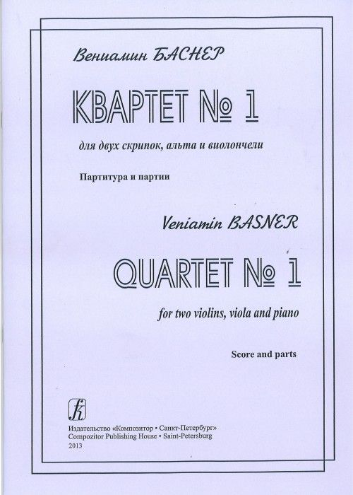 Quartet No. 1 for two violins, viola and piano. Score and parts