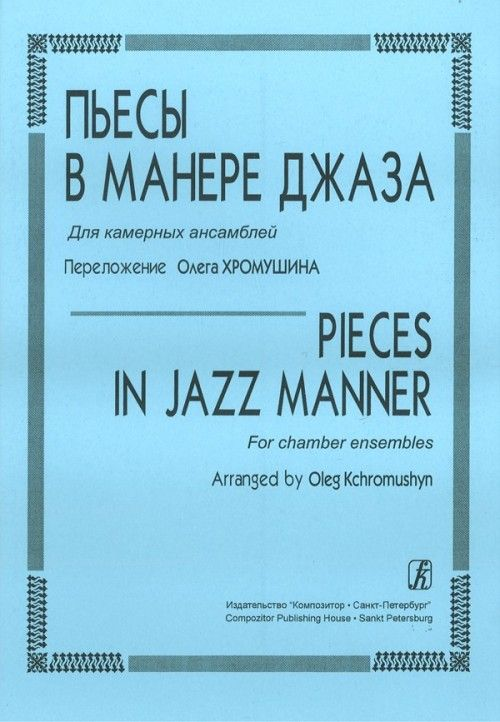 Pieces in Jazz Manner. For chamber ensembles