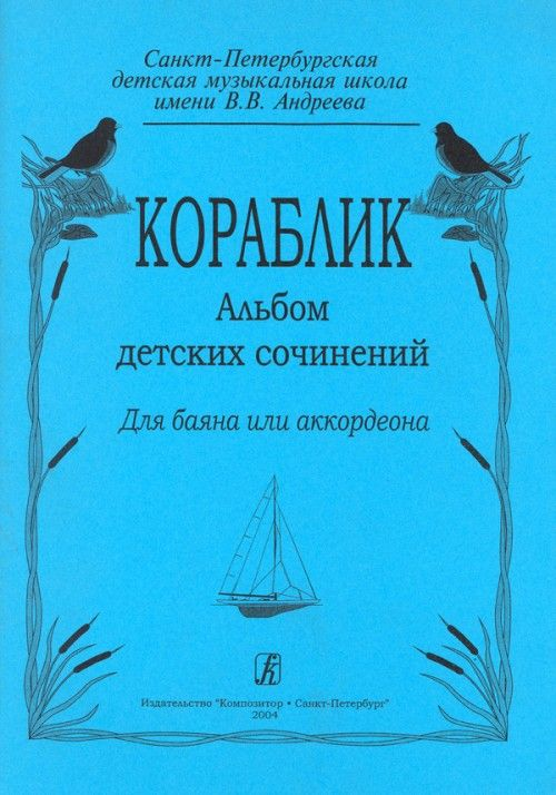 Toy Boat. Album of Children's Works. For bayan or accordion
