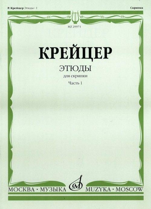 Этюды для скрипки. Часть 1. Редакция А. Ямпольского