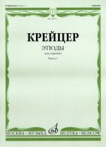 Etydejä viululle, osa 1. Edited by  A. Jampolski