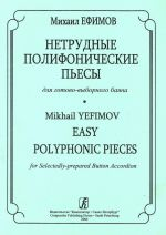 Easy Polyphonic Pieces for Selectedly-prepared Button Accordion
