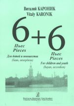 6+6. Pieces for children and junior (bayan, accordion)