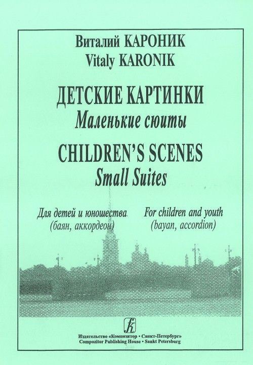 Children's Scenes. Small Suites. For Children and Youth