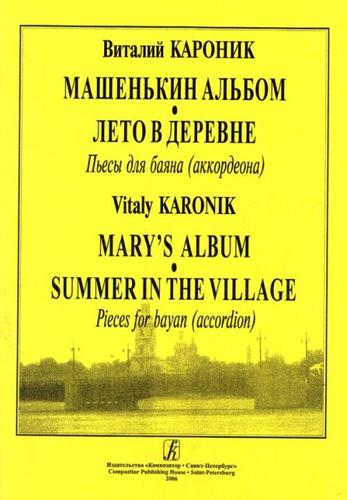Mary's Album. Summer in the Country. Pieces for bayan (accordion)