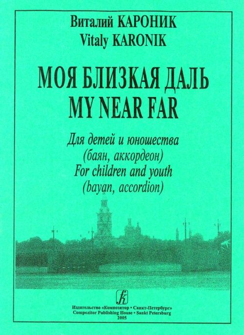 My Near Far. For children and Youth