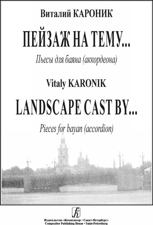 Landscape Cast By... Pieces for bayan (accordion)