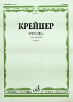 Etydejä viululle, osa 2. Editoinut A. Yampolsky