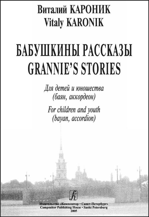 Grannie's Stories. For children and youth (bayan, accordion)