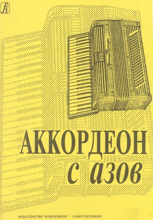 Accordion from the Beginning