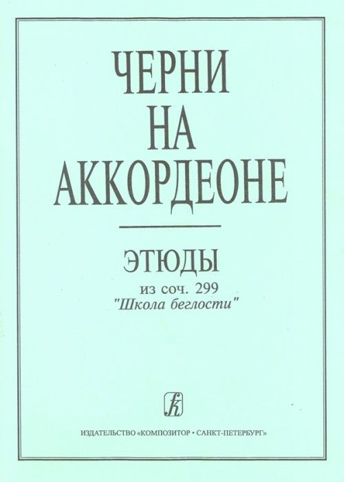Czerny on Accordion. Studies from The Schoo of Velocity, op. 299
