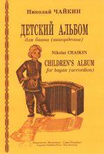 Children's Album for bayan (accordion)